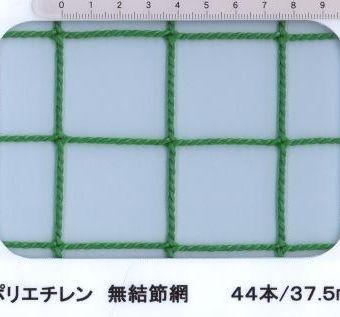 44本-37.5mm目グリーン