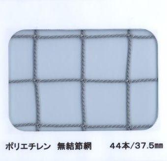 44本-37.5mm目シルバー