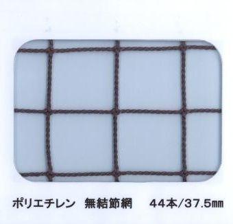 44本-37.5mm目ブラウン