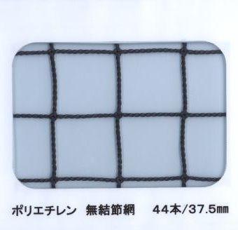 44本-37.5mm目ブラック