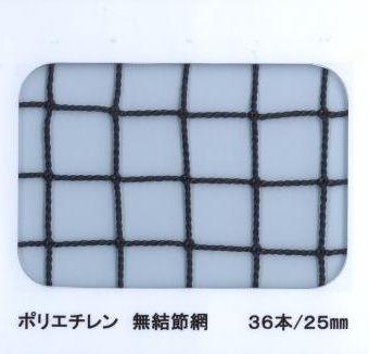 36本-25mm目ブラック