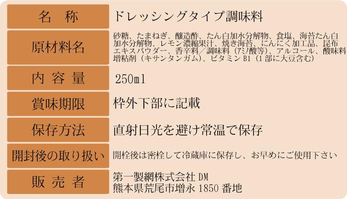 seibun-dressing02
