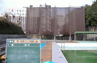 第一高校プールサイド目隠しネット