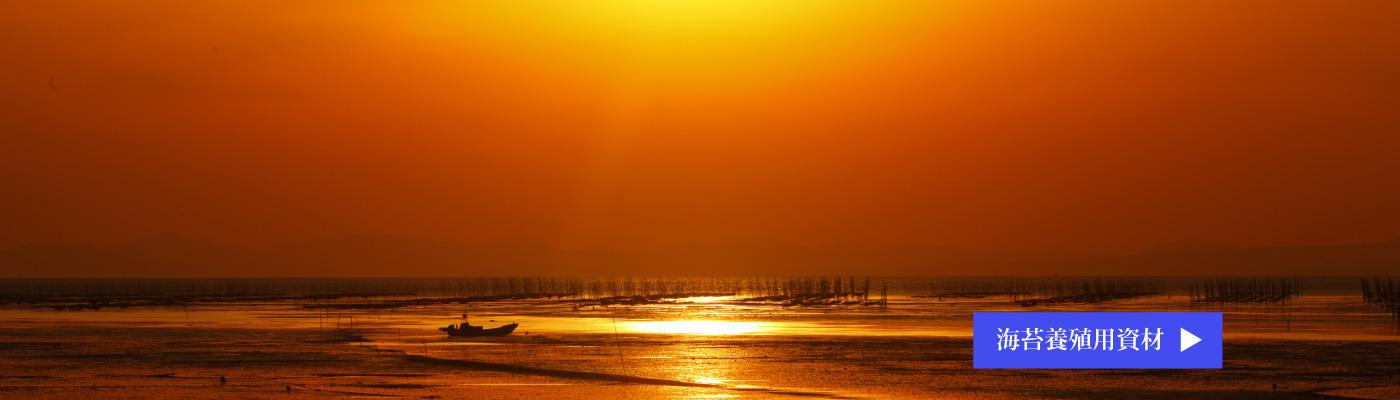 海苔養殖用資材